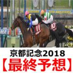 【京都記念2018】予想と馬場傾向【最終予想】