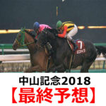 【中山記念2018】予想と馬場傾向【最終予想】