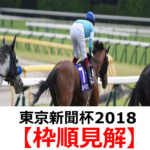 【東京新聞杯2018】予想と枠順見解