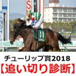 【チューリップ賞2018】追い切り診断