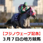 【フジノウェーブ記念】3月7日の地方競馬予想【SPAT4プレミアムポイントアプリ賞】