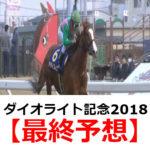 【ダイオライト記念2018】予想と枠順見解【最終予想】