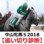 【中山牝馬ステークス2018】追い切り診断