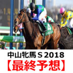 【中山牝馬ステークス2018】予想と枠順見解【最終予想】