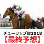 【チューリップ賞2018】予想と枠順見解【最終予想】